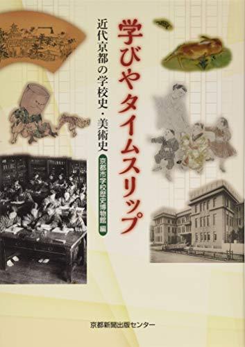 学びやタイムスリップ―近代京都の学校史・美術史
