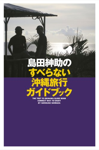 島田紳助のすべらない沖縄旅行ガイドブック