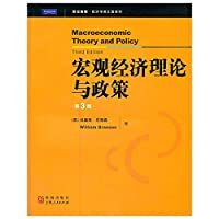 Century Higher Education Economics English textbooks: Macroeconomic Theory and Policy (3rd edition)