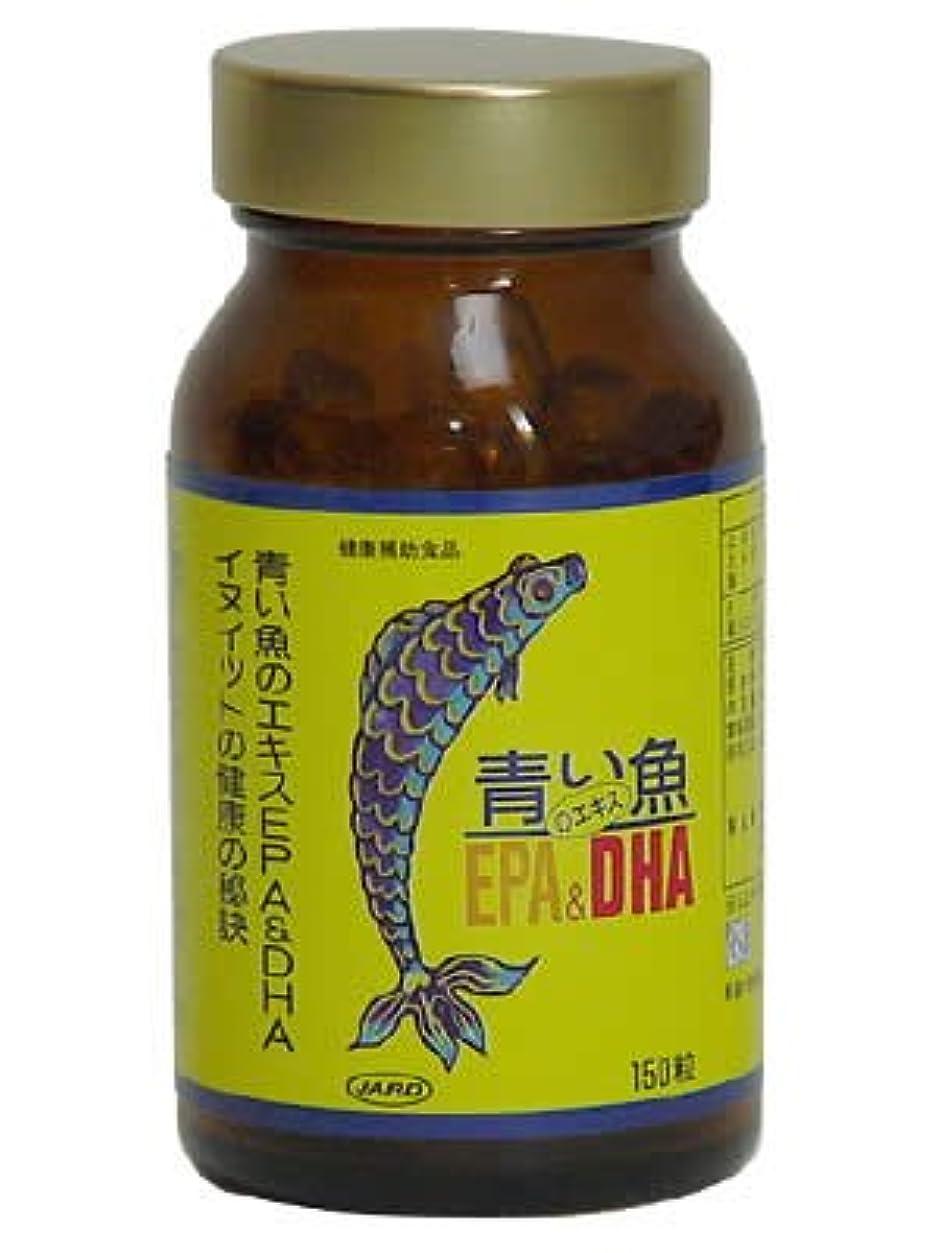 合唱団神聖福祉青い魚のエキス EPA&DHA 150粒