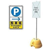 大型ポールスタンド看板・標識(土台・支柱付・片面表示) P→ 駐車場 右矢印 PARKING AREA