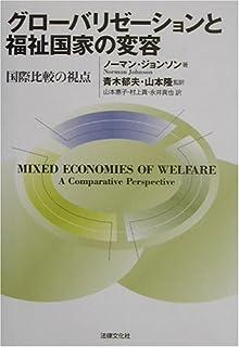 グローバリゼーションと福祉国家の変容―国際比較の視点