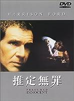 推定無罪 [DVD]