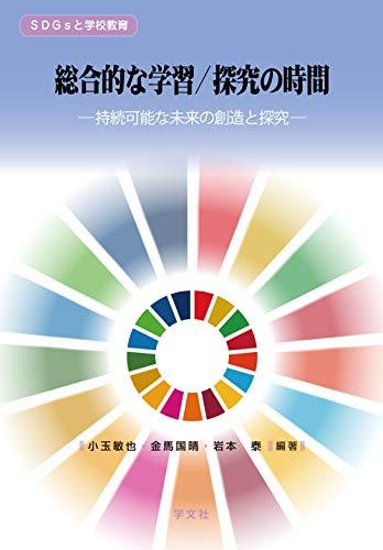 総合的な学習/探究の時間:持続可能な未来の創造と探究 (SDGsと学校教育)の詳細を見る