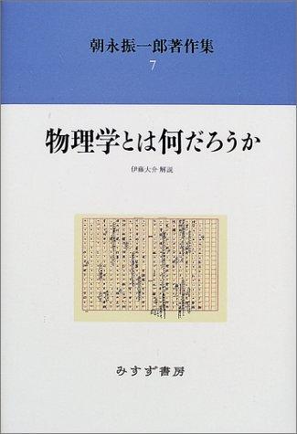 朝永振一郎著作集〈7〉物理学とは何だろうかの詳細を見る