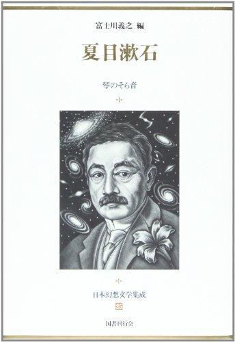 夏目漱石 琴のそら音 (日本幻想文学集成)