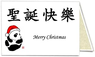 Oriental Design Gallery Chinese Greeting Card - Santa Panda Merry Christmas