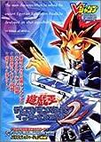 遊☆戯☆王デュエルモンスターズインターナショナル2―ゲームボーイアドバンス版 (Vジャンプブックス―ゲームシリーズ)