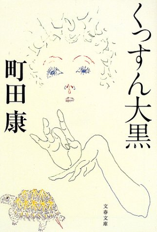 くっすん大黒 (文春文庫)