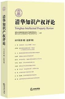 Tsinghua IP Reviews(Chinese Edition)