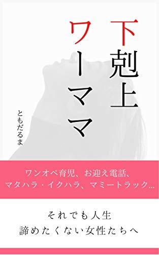 下剋上ワーママ (藤波文庫)