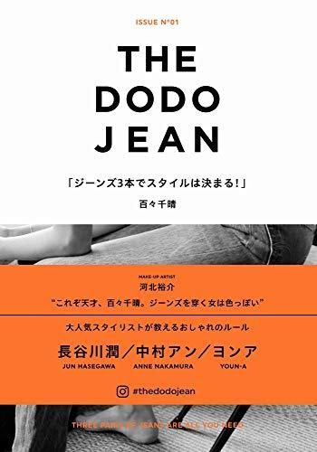 THE DODO JEAN - ジーンズ3本でスタイルは決まる! -