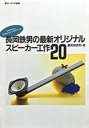 長岡鉄男の最新オリジナルスピーカー工作20 (オーディオ選書)