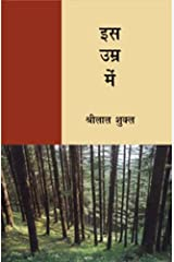 Is Umra Mein Hardcover