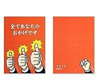 【選べるデザイン】かわいい 面白い プレゼント ギフト メッセージカード80 - 全てあなたのおかげです