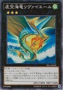 遊戯王/第9期/TRC1-JP039 虚空海竜リヴァイエール【スーパーレア】
