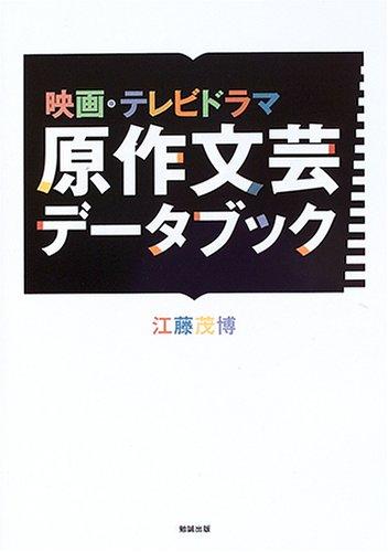 映画・テレビドラマ原作文芸データブック