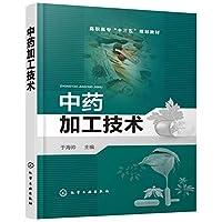 中药加工技术(高职高专十三五规划教材)