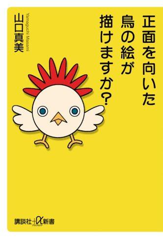 正面を向いた鳥の絵が描けますか? (講談社+α新書)の詳細を見る