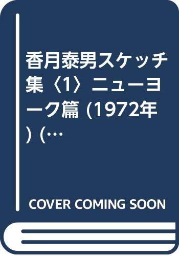 香月泰男スケッチ集〈1〉ニューヨーク篇 (1972年) (Sketch book〈1〉)の詳細を見る