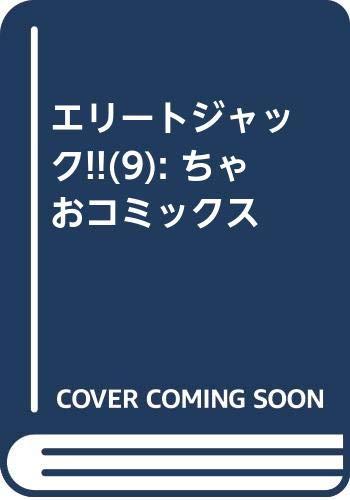 エリートジャック!!(9): ちゃおコミックス