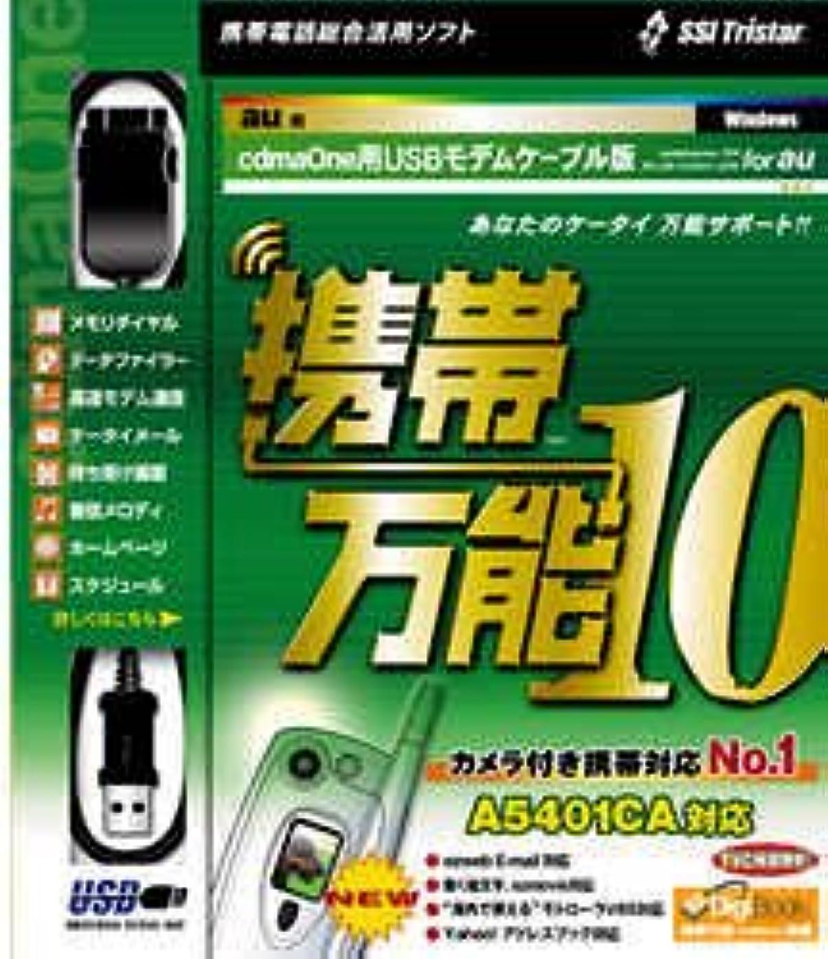 盟主チューインガムグレー携帯万能 10 cdmaOne用USBモデムケーブル版