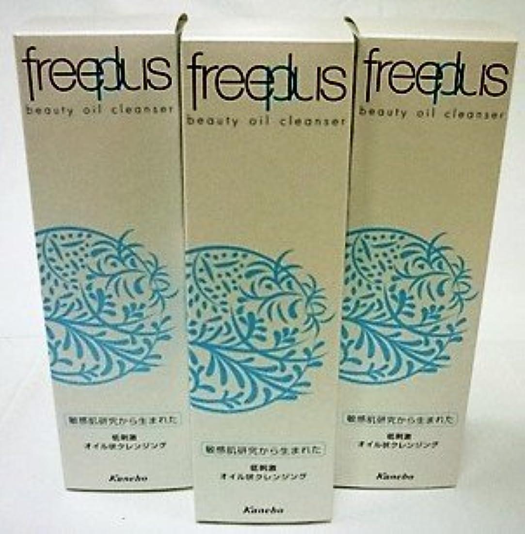 腹痛厄介なトチの実の木<お得な3本パック>フリープラス ビューティオイルクレンザーa 125ml入り×3本