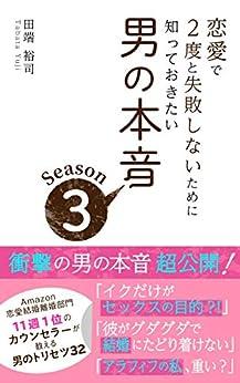 [田端 裕司]の恋愛で2度と失敗しないために知っておきたい男の本音 シーズン3