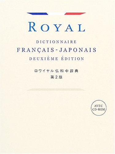ロワイヤル仏和中辞典 第2版