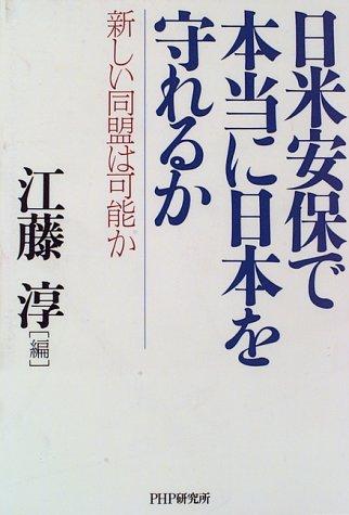 日米安保で本当に日本を守れるか―新しい同盟は可能か