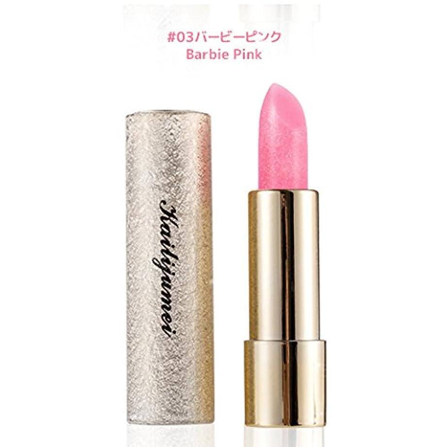 条約空港写真の【Kailijumei】カイリジュメイ ブライトパール リップスティック/03# バービーピンク/Barbie Pink/Bright Pearl/温度によって色が変わる/口紅/リップクリーム/リップグロス/正規品 [メール便]