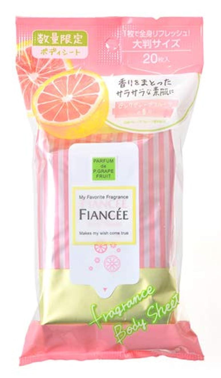 証明書補体毎週フィアンセ フレグランスボディシート ピンクグレープフルーツの香り 20枚入り 数量限定