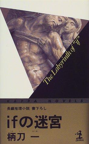 ifの迷宮 (カッパ・ノベルス)