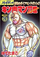 キン肉マン2世 29 (プレイボーイコミックス)
