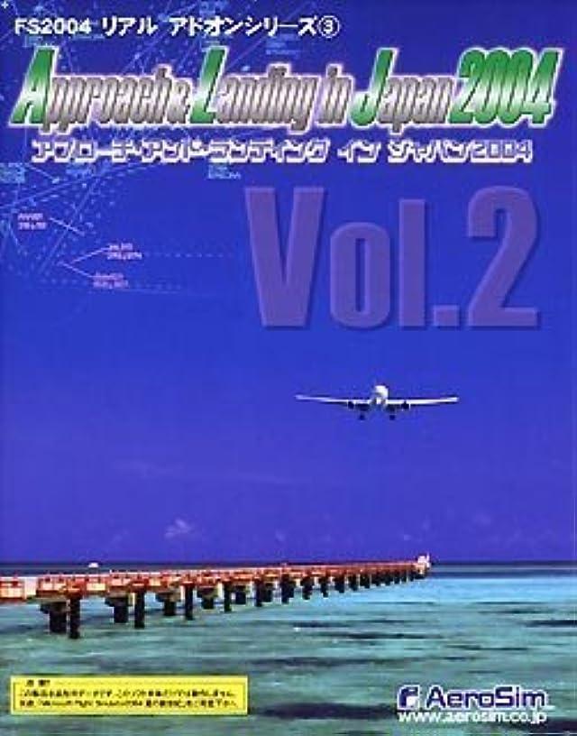 フリッパーヶ月目歯科医Approach & Landing in Japan 2004 Vol.2