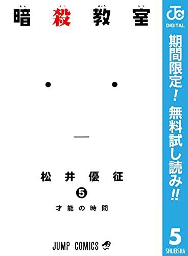 暗殺教室【期間限定無料】 5 (ジャンプコミックスDIGITAL)