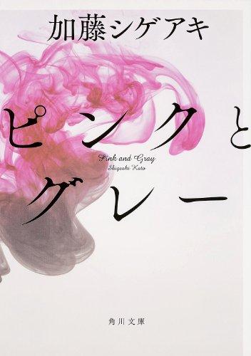 ピンクとグレー (角川文庫)