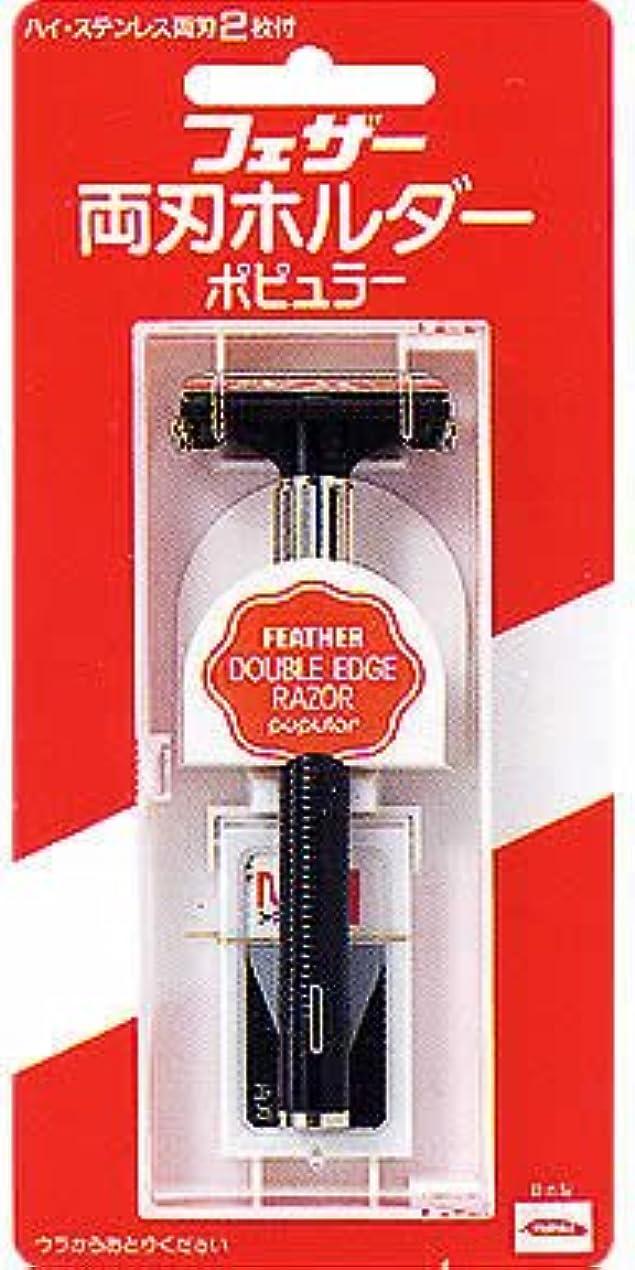 修理可能スピーチ平行フェザー 両刃ホルダー 替刃2枚付