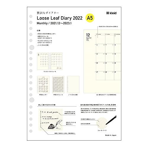 kleid 手帳 2022年 A5 マンスリー 2mmグリッドルーズリーフダイアリー クリーム 8433 (2021年 12月始まり)