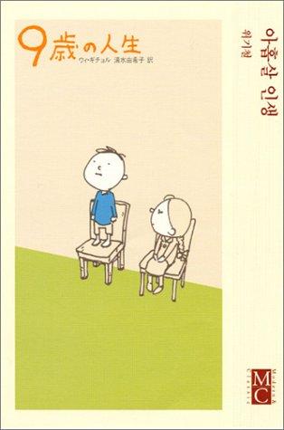 9歳の人生 (Modern&Classic)
