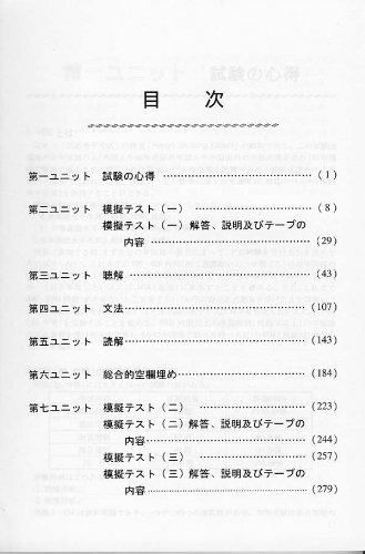 HSK速成強化教程(初,中等)日文註釈本(中国語) (北語社HSK書系)