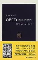 OECD(経済協力開発機構)―世界最大のシンクタンク (中公新書)