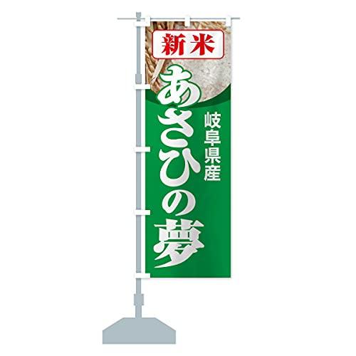 新米・岐阜県産・あさひの夢 のぼり旗 サイズ選べます(ショート60x150cm 左チチ)