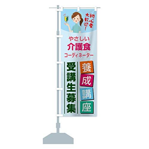 介護食コーディネーター養成講座 のぼり旗(レギュラー60x180cm 左チチ 標準)