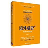 Overseas Financing III: A New Approach to European Listing(Chinese Edition)