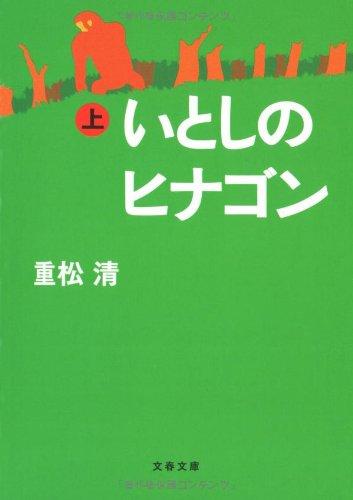 いとしのヒナゴン 上 (文春文庫)