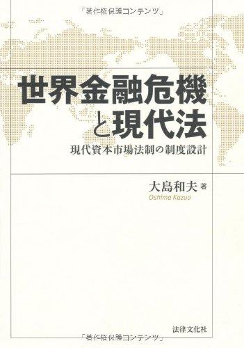 世界金融危機と現代法―現代資本市場法制の制度設計の詳細を見る