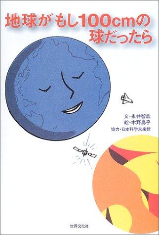 地球がもし100cmの球だったら