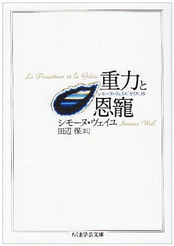 重力と恩寵―シモーヌ・ヴェイユ『カイエ』抄 (ちくま学芸文庫)