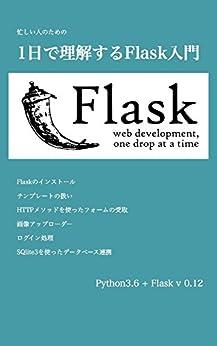 [淵上 喜弘]の忙しい人のための1日で理解するFlask入門